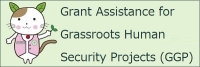 Grant Assistance for Grassroots Human Security Projects