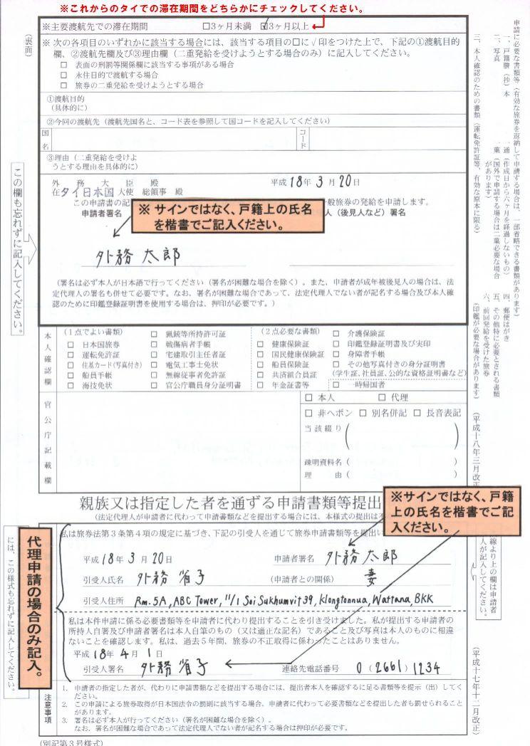 一般旅券発給申請書(10年用 ...